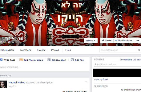 הייקו FB פייסבוק קבוצות ישראל, צילום: פייסבוק