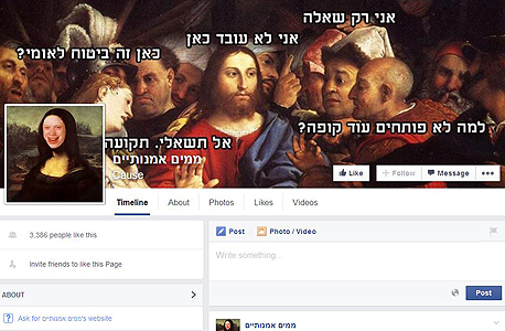 ממים אמנותיים FB פייסבוק קבוצות ישראל, צילום: פייסבוק