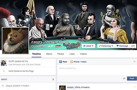 היסטוריה גדולה FB פייסבוק קבוצות ישראל, צילום: פייסבוק