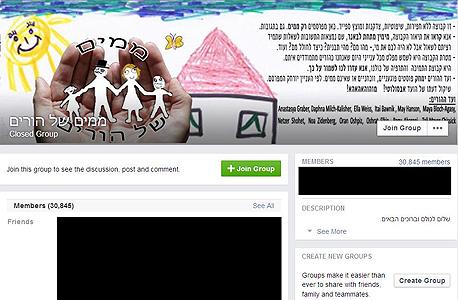 ממים של הורים FB פייסבוק קבוצות ישראל, צילום: פייסבוק