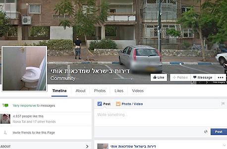 דירות מדכאות FB פייסבוק קבוצות ישראל, צילום: פייסבוק