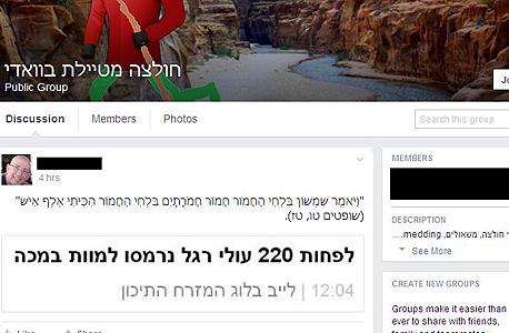 חולצה מטיילת FB פייסבוק קבוצות ישראל, צילום: פייסבוק