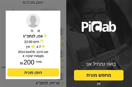 אפליקציית PiCab