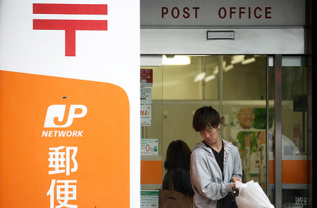 סניף דואר בטוקיו, צילום: בלומברג