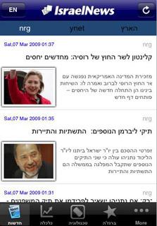 כך תוכלו לקרוא חדשות מאתרים בעברית גם על האייפון. IL News