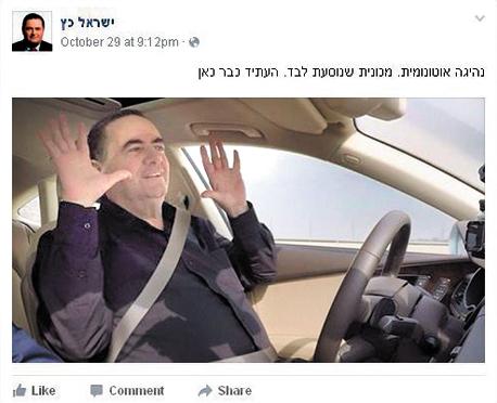 שר התחבורה ישראל כץ נוהג במכונית מובילאיי