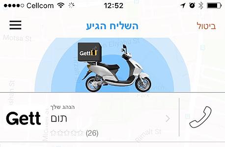 אפליקציית משלוחים gett גט G0