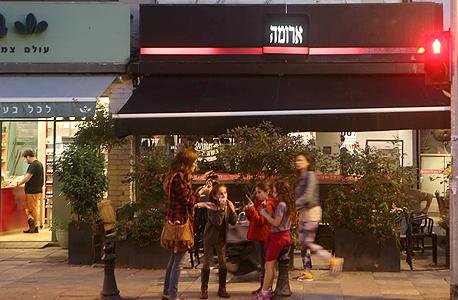 סניף ארומה דיזינגוף תל אביב