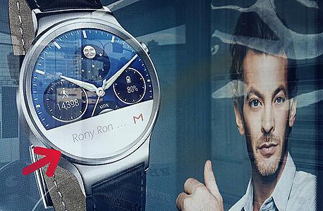 וואווי שעון חכם מסע פרסום רוני רון
