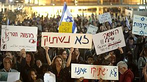 הפגנה נגד מתווה הגז, צילום: עמית שעל
