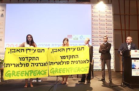 פעילי גרינפיס התפרצו לדברי שר האנרגיה יובל שטייניץ אנרגיה סולארית, צילום: גרינפיס