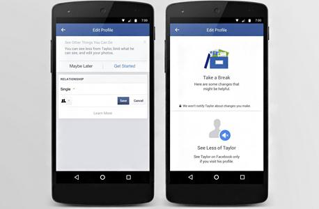 פייסבוק כלי העלמת אקסים take a break