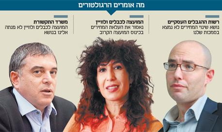 , צילומים: עמית שעל, ערן יופי כהן, עומר מסינגר