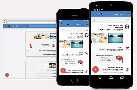 אפליקציית מייל של גוגל אינבוקס inbox by gmail
