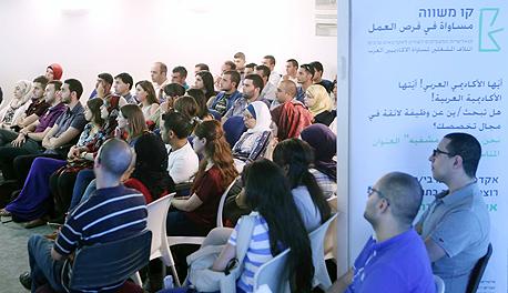 כנס סטודנטים מ מגזר ערבי ל גיוס ל בנק ישראל, צילום: אלכס קולומויסקי