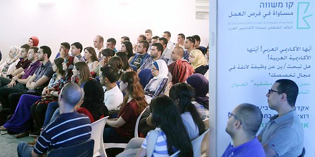 כנס סטודנטים מ מגזר ערבי לגיוס לבנק ישראל, צילום: אלכס קולומויסקי