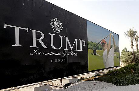 מועדון גולף טראמפ אינטרנשיונל דובאי DAMAC, צילום: גטי אימג'ס