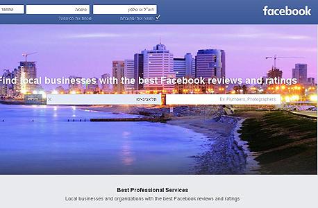 פייסבוק המלצות עסקים