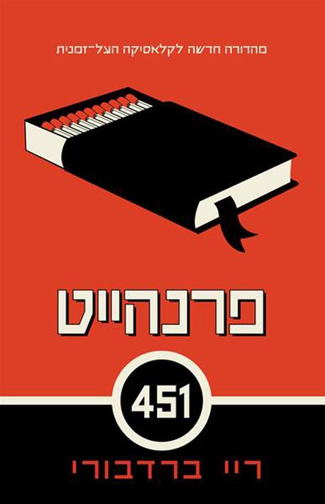 """כריכת הספר """"פרנהייט 451"""": עולם דיסוטופי בו שורפים ספרים"""
