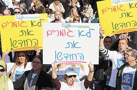 הפגנה של ההסתדרות מול משרד האוצר בירושלים. לארגוני העובדים תמיד כדאי להגדיל את מספר המיוצגים