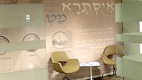 חברת איסתרא, צילום: עמית שעל