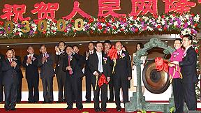 פתיחת מסחר חגיגית במניית העיתון האינטרנטי People.cn , צילום: XINHUA