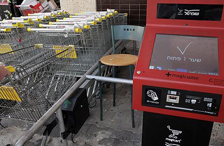 עגלה עגלת סופר מרקט סופרמרקט שופרסל תעודת זהות תז ת.ז, צילום: עמית שעל