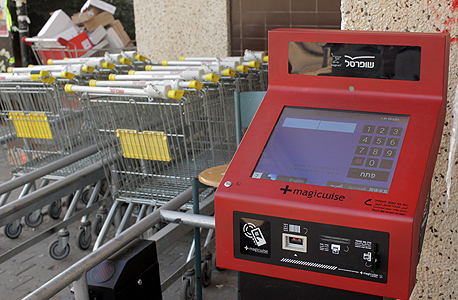 עגלה עגלת סופר מרקט סופרמרקט שופרסל תעודת זהות תז ת.ז 2, צילום: עמית שעל