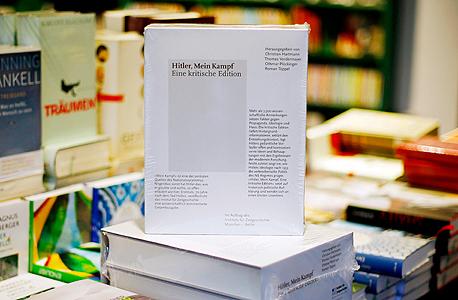 הספר באחת החנויות בגרמניה, צילום: איי פי
