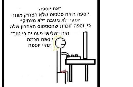 פייסבוק תהיה יוסף, צילום: פייסבוק