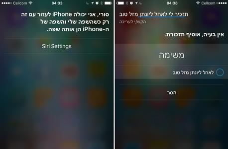 אייפון אפל סירי siri