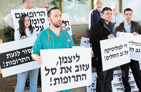 הפגנת רופאים נגד שינוי סל התרופות, 2009