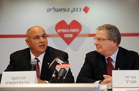 צבי זיו ודני דנקנר, היום במסיבת העיתונאים