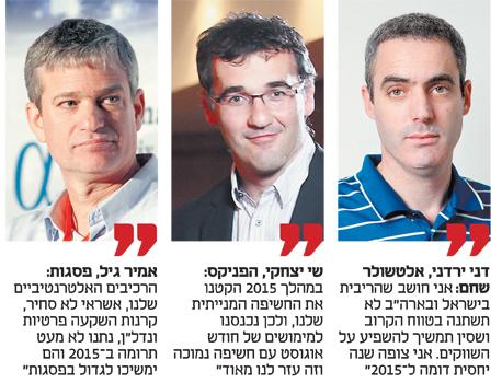 , צילומים: אוראל כהן, עמית שעל, אריאל שרוסטר