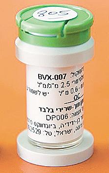 החיסון האוניברסלי לשפעת במעבדות ביונדווקס. לקראת הניסוי הקליני האחרון