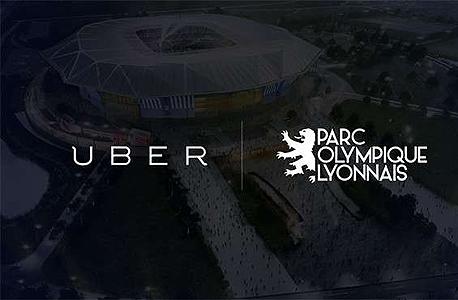 לוגו האצטדיון של ליון הסכם עם אובר