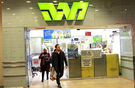 סניף מגה דיזנגוף סנטר תל אביב, צילום: דנה קופל