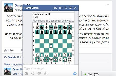 שחמט פייסבוק מסנג'ר, צילום: facebook