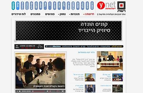 בלעדי: ynet ורשת משיקים אתר משותף