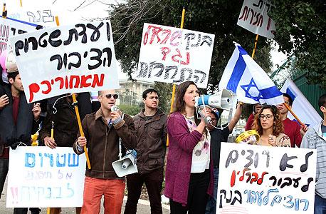 הפגנה מחוץ לדיוני ועדת שטרום להגברת התחרות בבנקאות