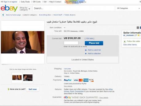 איביי נשיא מצרים אל סיסי למכירה, צילום: ebay