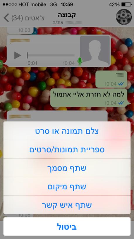 ווטסאפ שיתוף מסמכים אפליקציה