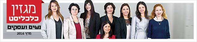 באנר מגזין נשים מרץ 2016