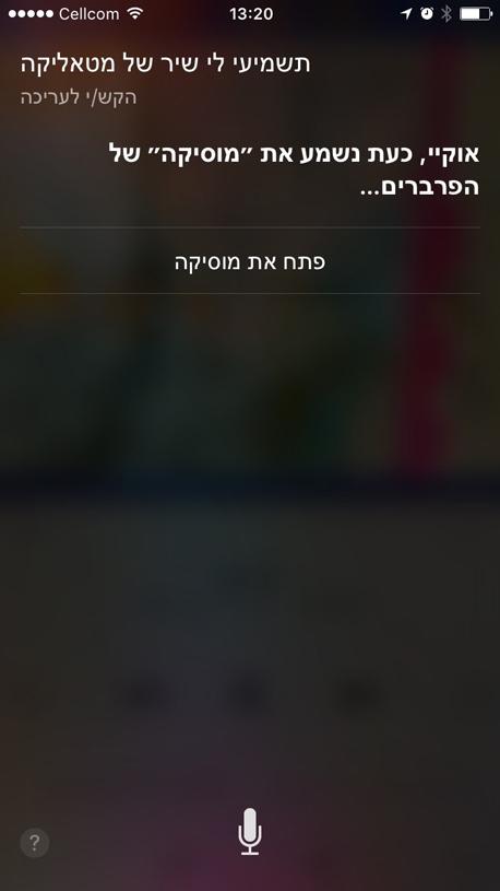 סירי עברית אפל אייפון 1, צילם: עומר כביר