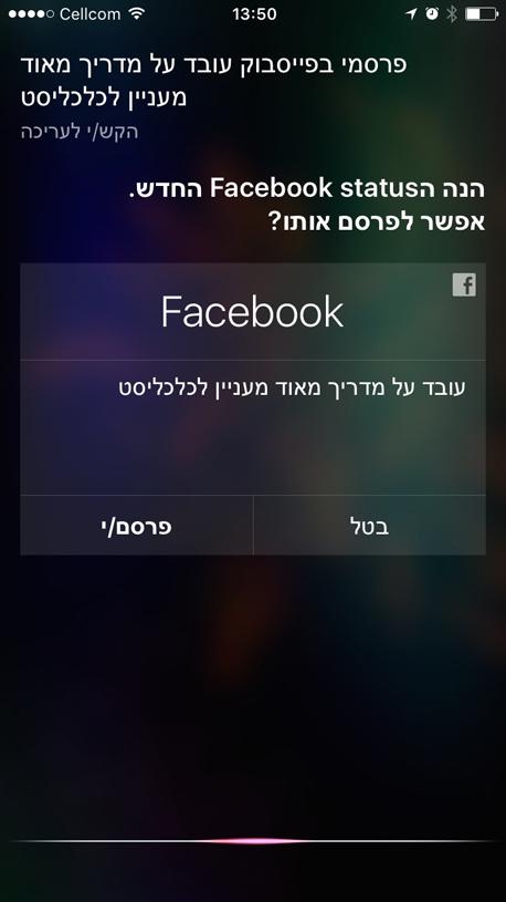 סירי עברית אפל אייפון 2, צילם: עומר כביר
