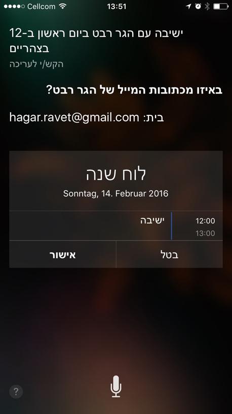 סירי עברית אפל אייפון 3, צילם: עומר כביר