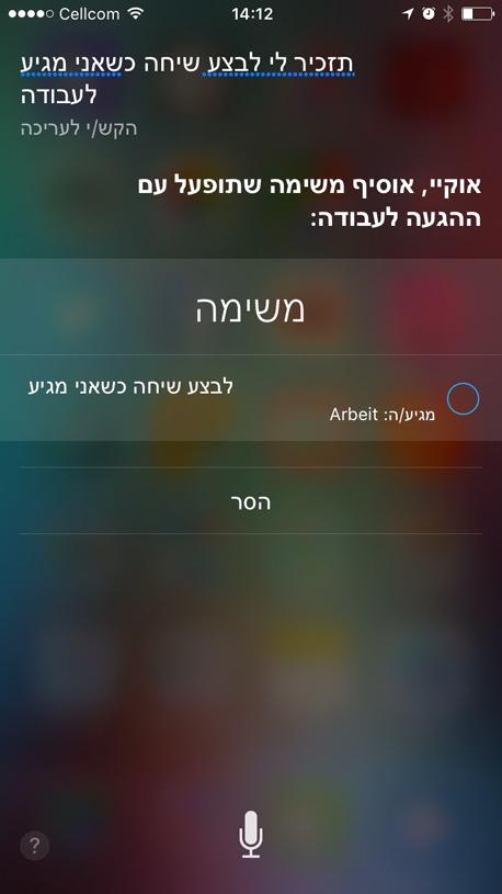 סירי עברית אפל אייפון 5, צילם: עומר כביר