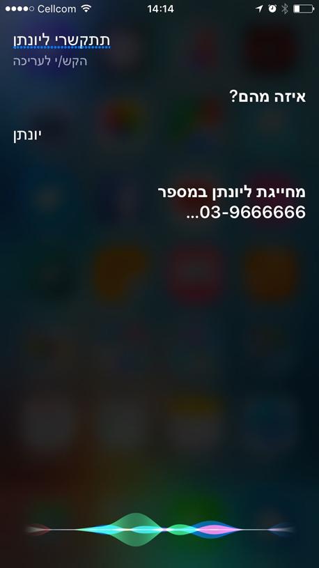סירי עברית אפל אייפון 6, צילם: עומר כביר