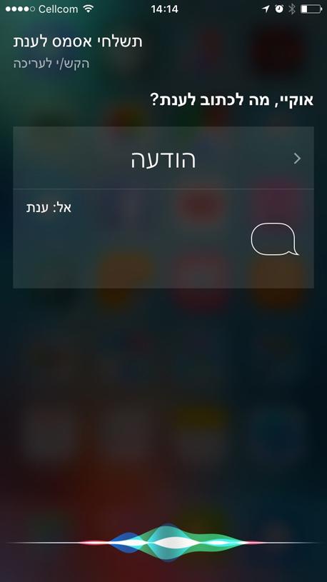 סירי עברית אפל אייפון 7, צילם: עומר כביר