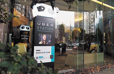 תחנת אובר Uber בסין , צילום: איי אף פי